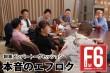 F6座談会_バナー_小サイズ画像