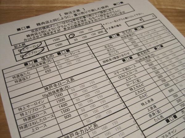 120427_aburi-bokkujo_03_order-sheet-thumb-600x450-1705.jpg