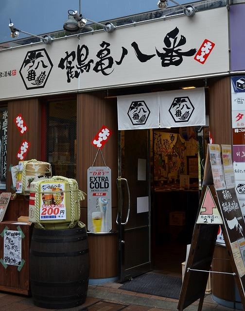 tsurukameichiban_gaikan-thumb-504x640-2915.jpg
