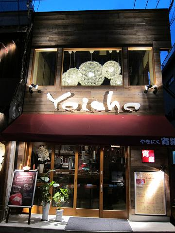 yoisyo_gaikan.jpg-thumb-360x480-415.jpg