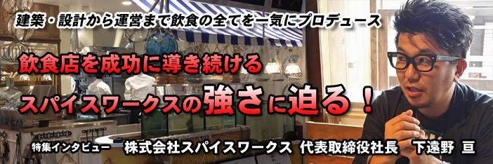 特集インタビュー 株式会社スパイスワークス 代表取締役社長 下遠野 亘