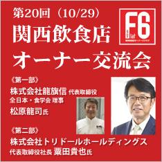 第20回 飲食店オーナー交流会エフロク 10月29日開催!!