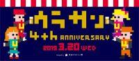 おかげさまで 4 周年 3 月 20 日大阪梅田 お初天神裏参道 感謝祭 2019 開催