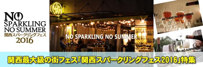 関西最大規模の街フェス 【関西スパークリングフェス2016】 7月18日から開催!