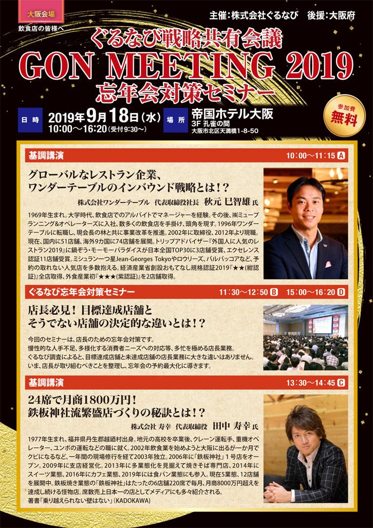 9/18(水) ぐるなび戦略共有会議GON MEETING2019【セミナー】を開催!