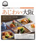 大阪の食を体験する観光プログラム「あじわい大阪」