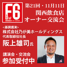 関西飲食店オーナー交流会 第21回 エフロク 11/11(月)開催!(ABCホール)