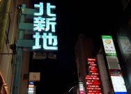 大阪 北新地の料理店が多数自粛休業。 拡散防止と安全を願う。