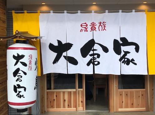 創業 35 周年記念 小規模業態「 鳥貴族 大倉家」大阪市旭区に グランドオープン
