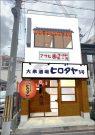 大衆酒場ヒロタヤ3号