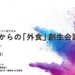 エフロク10周年記念 シンポジウム  コロナからの「外食」創生会議 ~つなぐ未来~