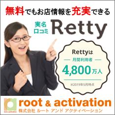 サイドバナー Retty PC