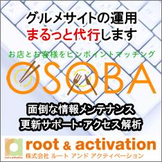 サイドバナー OSOBA PC