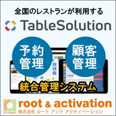 サイドバナー テーブルソリューション PC