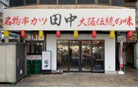 串カツ田中 新大宮店