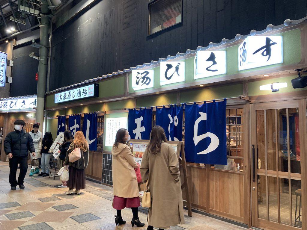 「すし酒場 すさび湯」は阪急梅田駅にも近い好立地