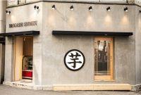 高級芋菓子しみず 大阪新町店
