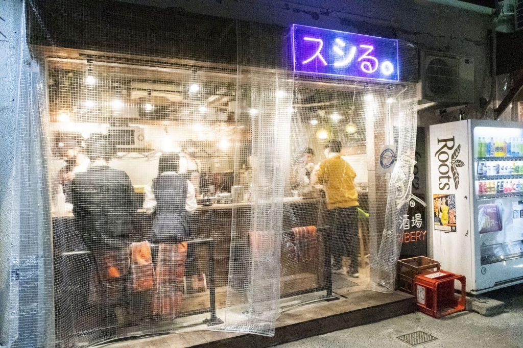 堂山の「酒場リベリー スシる。」も2020年12月15日オープン