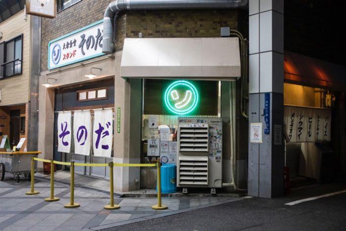 「大衆食堂スタンド そのだ」の本店には「ソ」の字をあしらったネオンサインが。