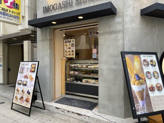 ▲「高級芋菓子 しみず 大阪新町店」。