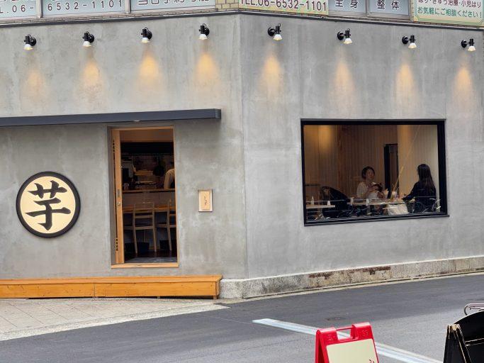 ▲「高級芋菓子 しみず 大阪新町店」のイートインスペース。