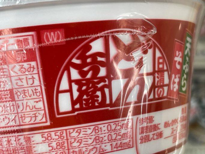 ▲東日本用か西日本用かはカップのサイドなどに記載のある「(E)」=東、「(W)」=西のマークで判別可能