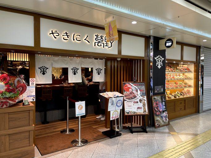 ▲7月1日にオープンした「やきにく萬野」。系列の焼肉店がほかに8店あり、それぞれが違った個性をもつ。こちらはルクア大阪B2の店に近い。